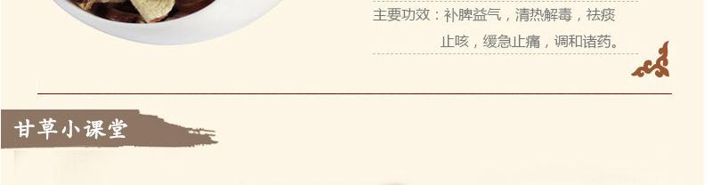 金贵 甘草圆片 100g*4袋