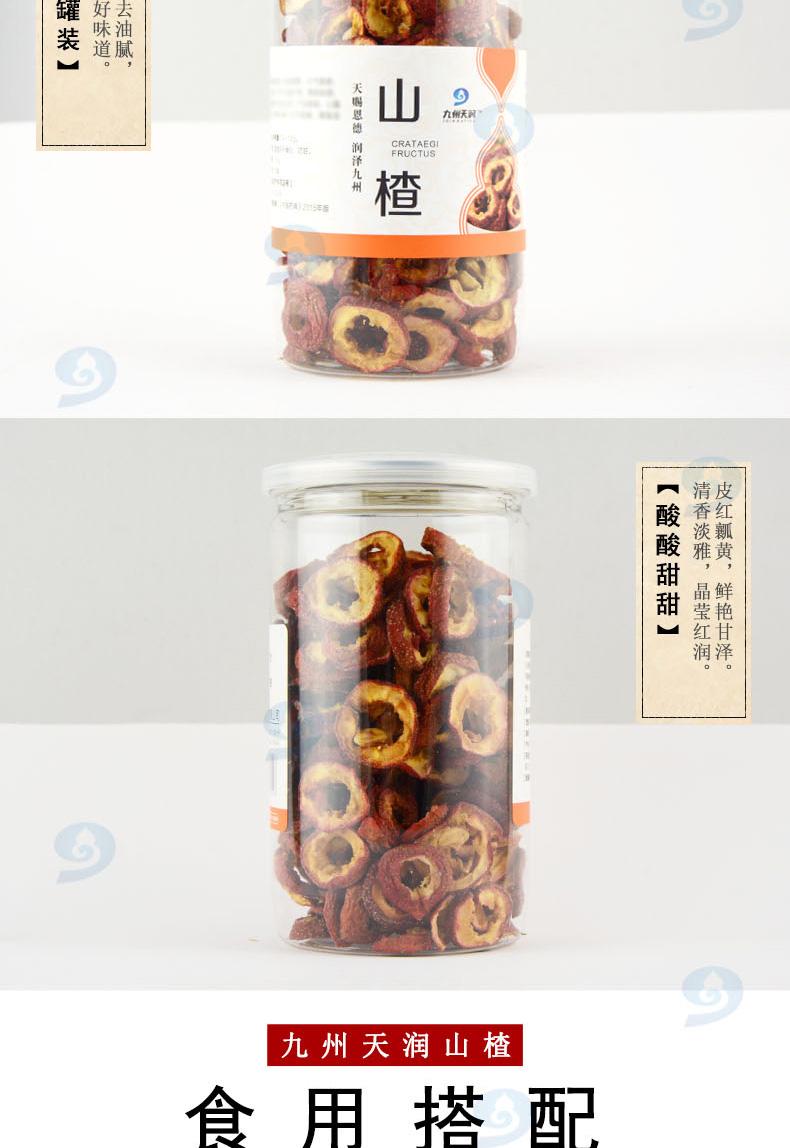 九州天润 金贵山楂 150g