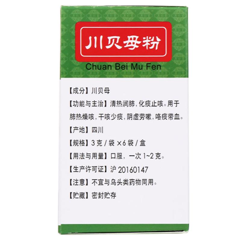 真仁堂 川贝母粉 3g*6袋 (极细)