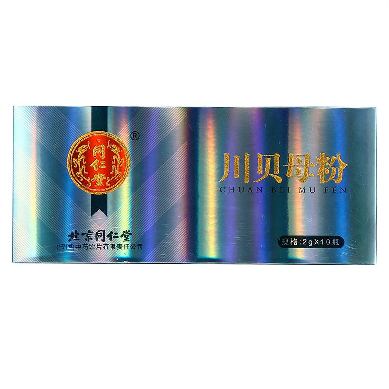 同仁堂 川贝母粉 2g*10瓶