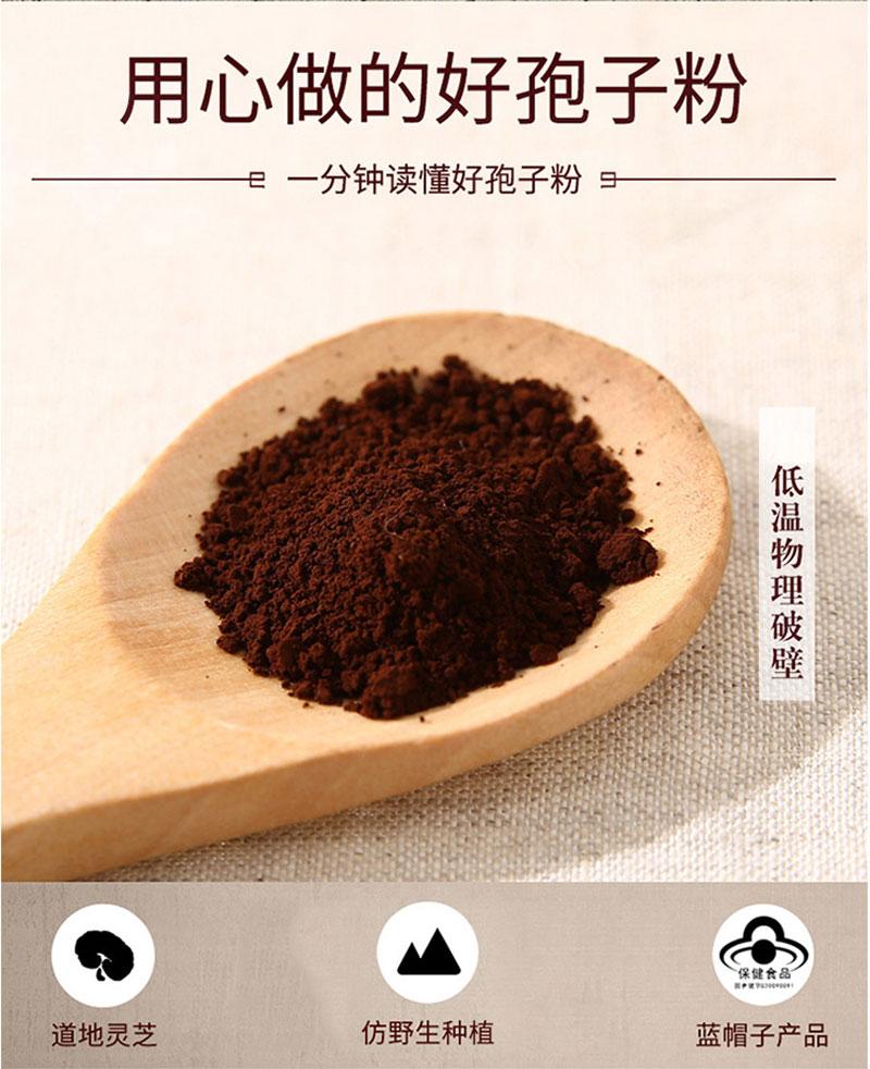 修正 破壁灵芝孢子粉0.99g*60袋 增强免疫力 粗多糖成人保健品破壁灵芝