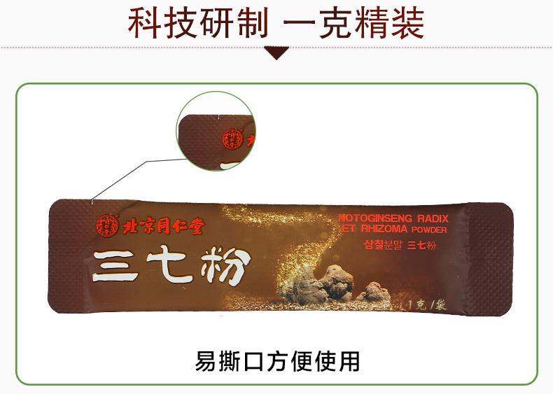 同仁堂 三七粉 1g*20袋