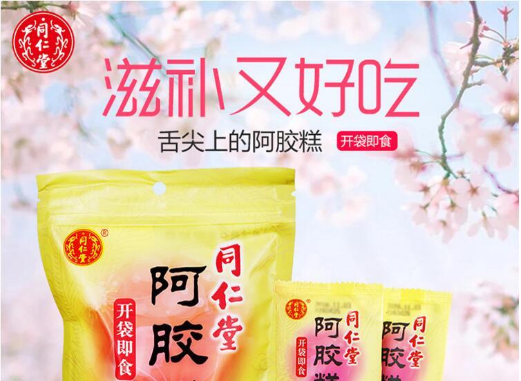 【2袋】同仁堂阿胶糕180g(90g*2袋) 原味即食阿胶膏 传统滋补品阿胶