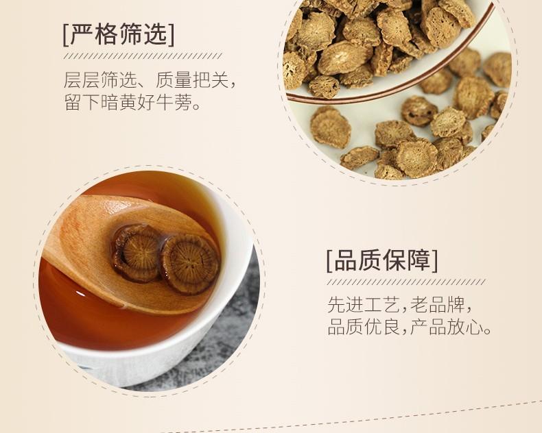 同仁堂牛蒡170g 牛蒡养生茶牛蒡根