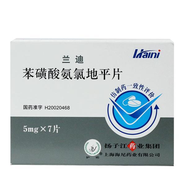 兰迪 苯磺酸氨氯地平片(兰迪) 5mg*7s