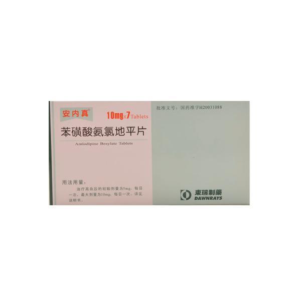 东瑞 苯磺酸氨氯地平片(安内真) 10mg*7s*1板