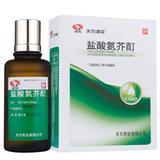 天方 盐酸氮芥酊 50ml:25mg 白癜风 新包装