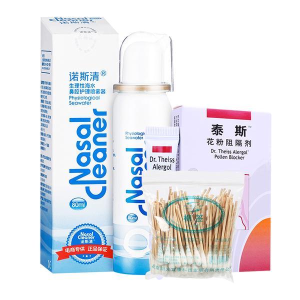 泰斯花粉阻隔剂5g德国进口+诺斯清鼻腔护理喷雾器50ml