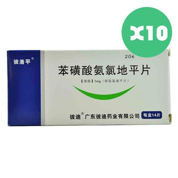 彼洛平 苯磺酸氨氯地平片 10盒装