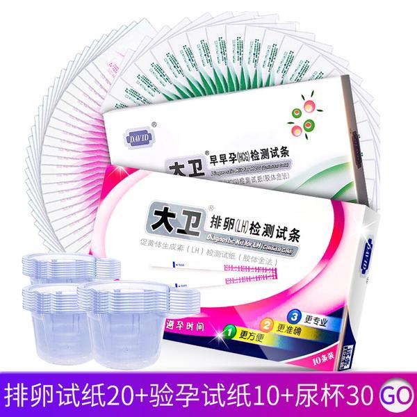 【备孕套餐】大卫排卵试纸LH检测试条20条+早早孕试纸HCG验孕棒10条+尿杯30个
