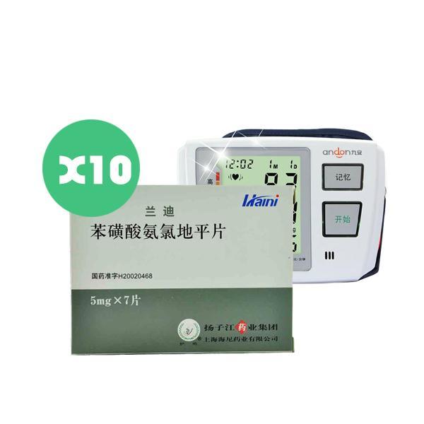 兰迪  苯磺酸氨氯地平片 10盒  +  九安电子血压计(智能臂式)