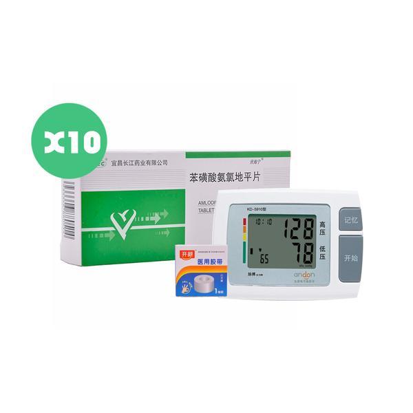 苯磺酸氨氯地平片(欣海宁)10盒  + 九安电子血压计(智能臂式)BM-091