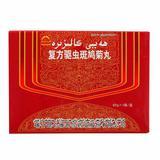 维吾尔 复方驱虫斑鸠菊丸 60g 小蜜丸