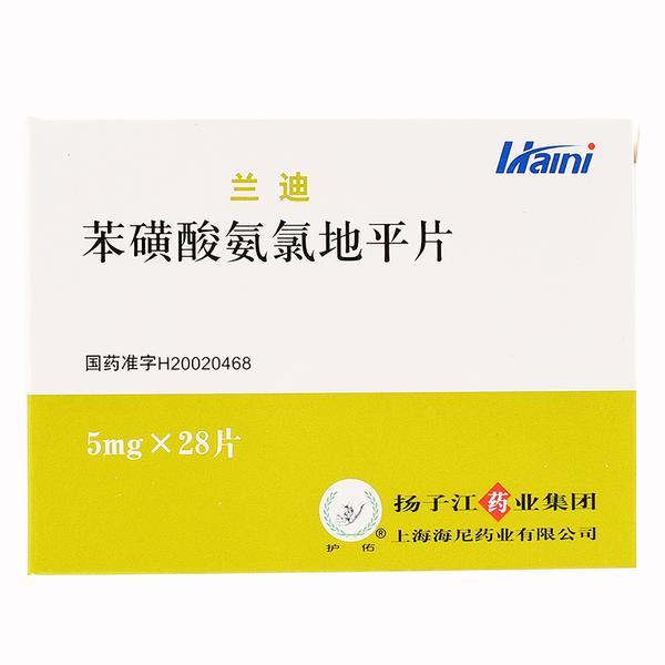 兰迪 苯磺酸氨氯地平片(兰迪) 5mg*7s*4板
