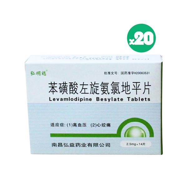 苯磺酸左旋氨氯地平片     20盒疗程装