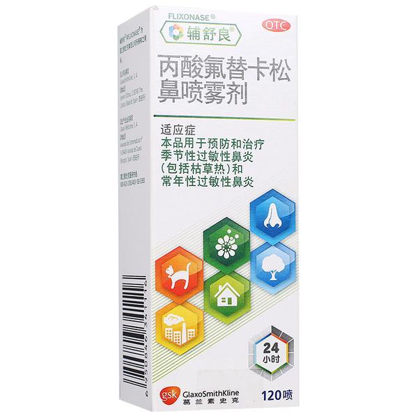 辅舒良 丙酸氟替卡松鼻喷雾剂(辅舒良) 50μg*120喷