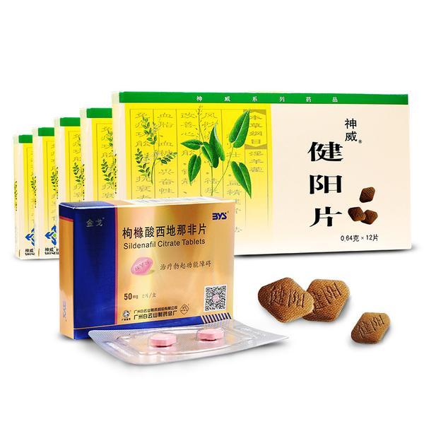 金戈 枸橼酸西地那非片 5粒+神威 健阳片 10盒