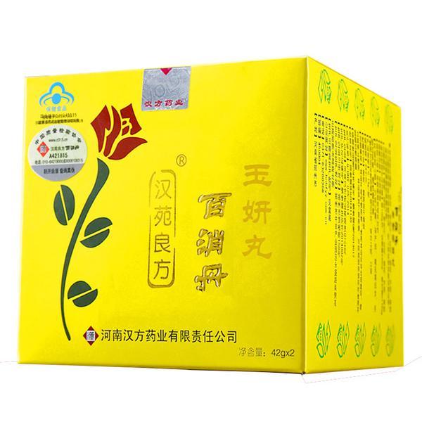 汉方 汉苑良方百消丹牌玉妍丸 42g*2瓶