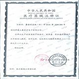 美体康 医用电子体温计AET-E131