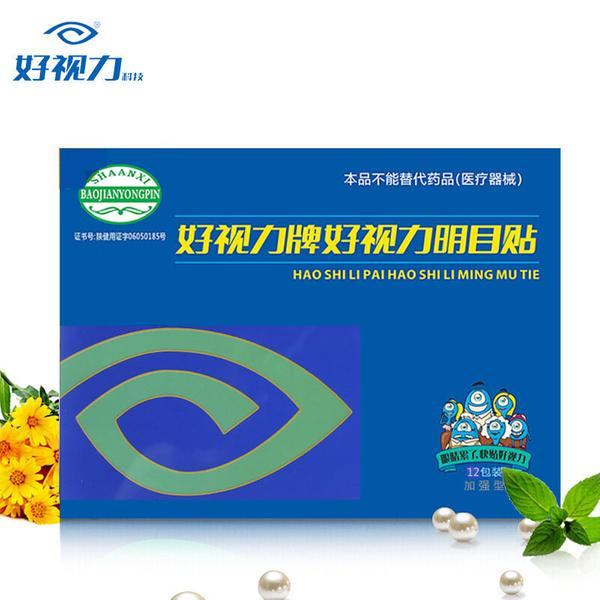 加强型 2g*12包 好视力眼贴缓解眼疲劳