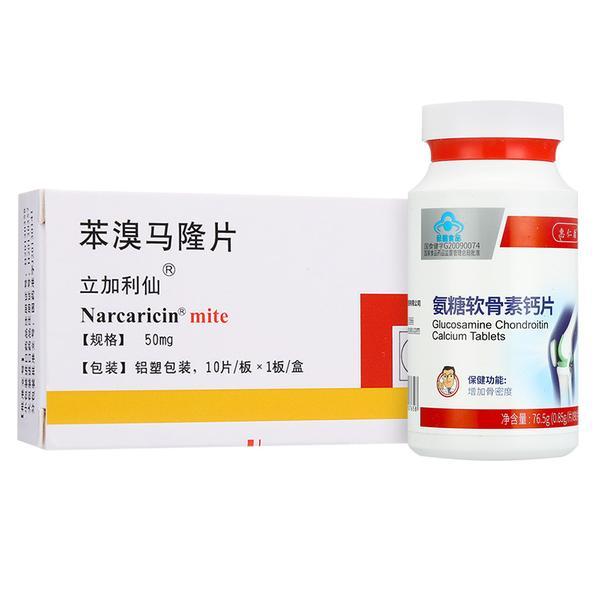 立加利仙苯溴马隆片 5盒+惠仁康 氨糖软骨素钙片 90片