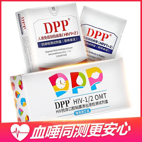 DPP试纸艾滋病检测试纸唾液检测血液hiv试纸 唾液+血液