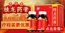 華天寶 桂龍藥膏 200g*2瓶 新包裝