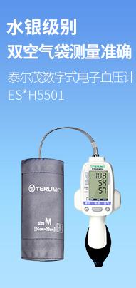 日本泰爾茂數字式電子血壓計ES*H5501 家用上臂式測血壓儀雙空氣袋設計準確測血壓