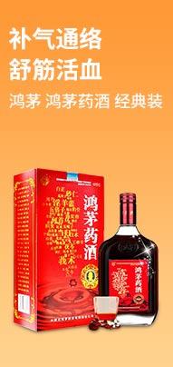 鴻茅藥酒 250ml/盒紅茅要酒紅毛鴻毛鴻矛藥灑洪茅