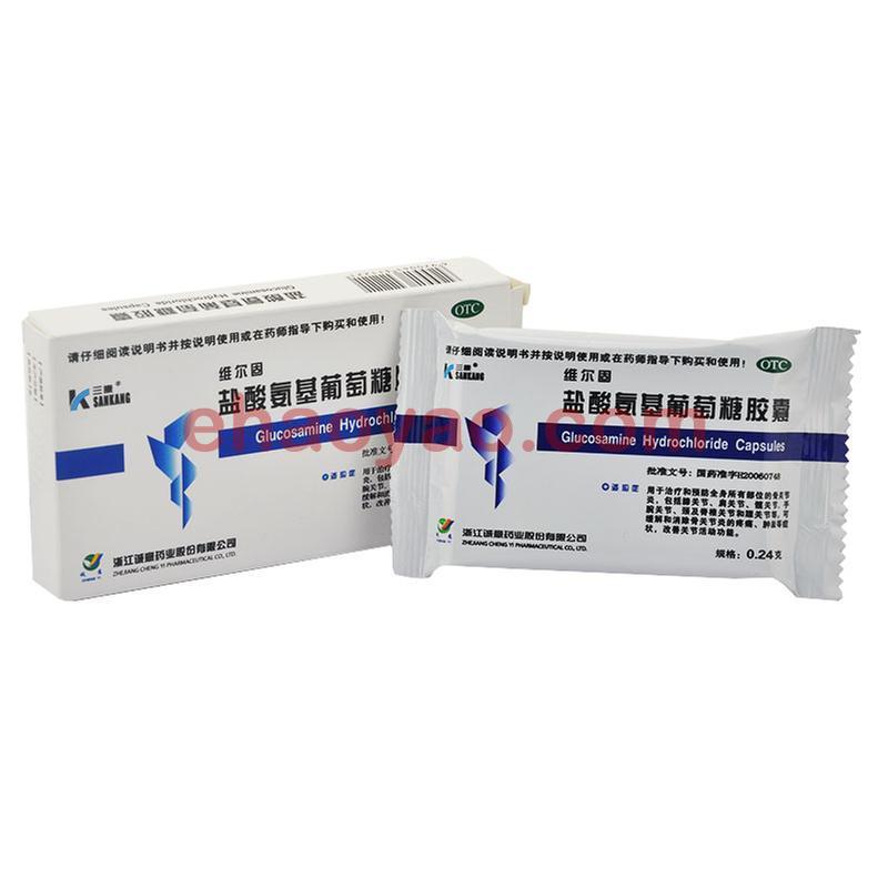 三康 盐酸氨基葡萄糖胶囊(维尔固) 0.24g*10s*2板