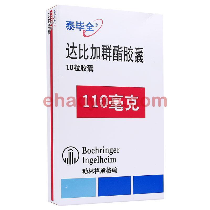 泰毕全 达比加群酯胶囊(泰毕全) 0.11g*10s