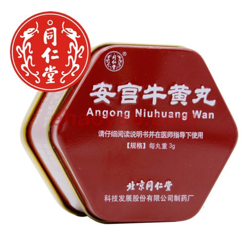 同仁堂 安宫牛黄丸(铁盒) 3g*1s 金衣大蜜丸