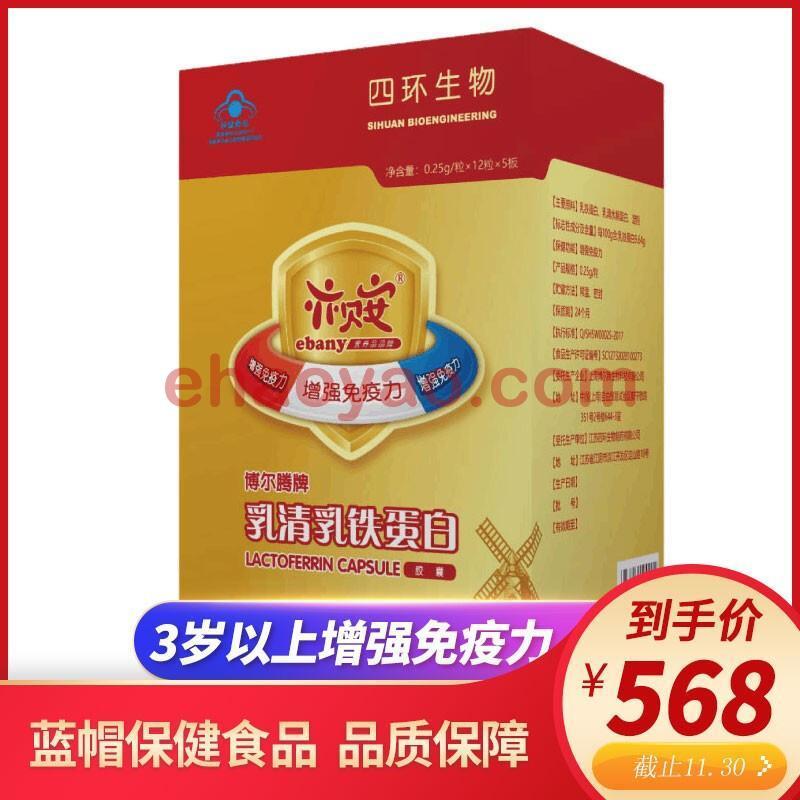 【送砭贴】亦贝安博尔腾牌乳清乳铁蛋白胶囊 桶装60粒 增强免疫力