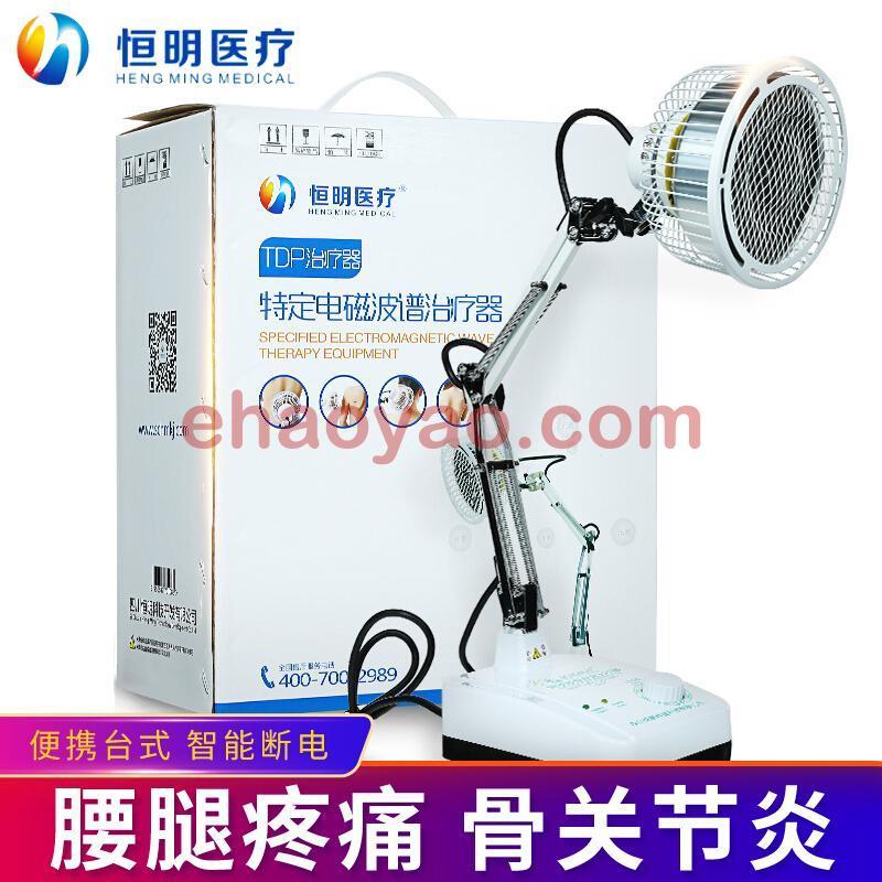 恒明 特定电磁波谱治疗器 TDP-T1 单头台式 家用多功能理疗仪 俗称神灯