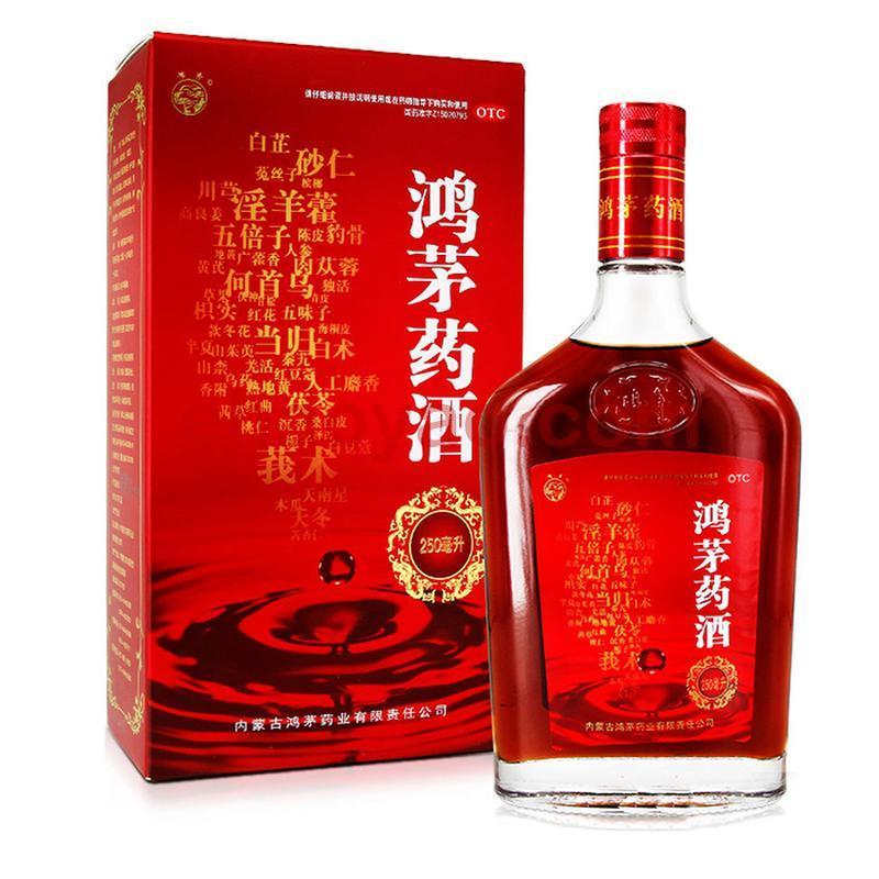 鸿茅药酒 250ml/盒红茅要酒红毛鸿毛鸿矛药洒洪茅