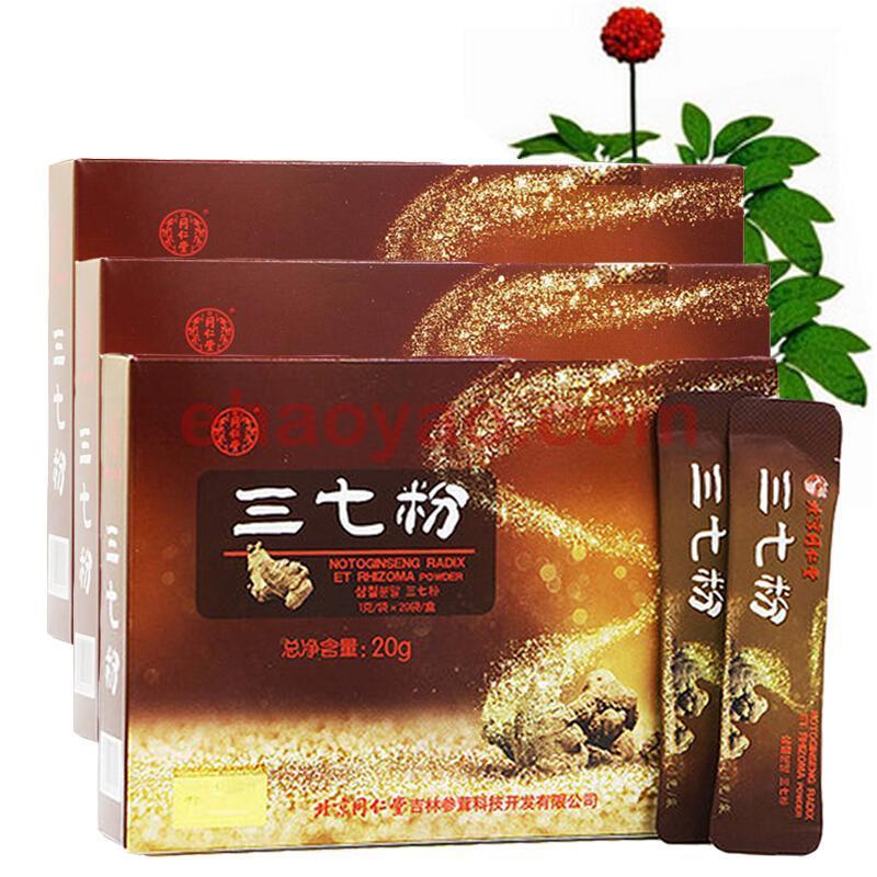 共3盒 同仁堂三七粉20g/盒 云南文山三七北京同仁堂田七粉
