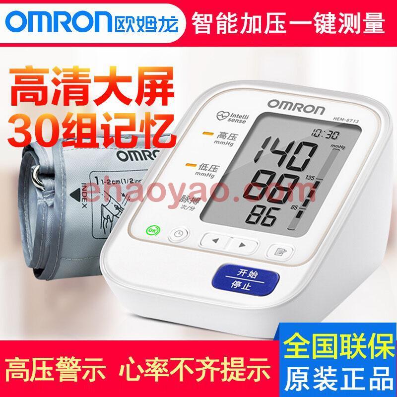 欧姆龙 电子血压计 HEM-8713 上臂式测血压仪 家用自动加压测血压