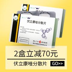 伏立康唑分散片:https://www.ehaoyao.com/product-75323.html)