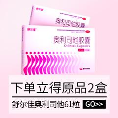 奥利司他:https://www.ehaoyao.com/product-5478596.html