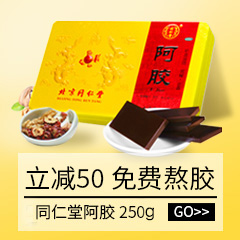 阿胶https://www.ehaoyao.com/product-41982.html