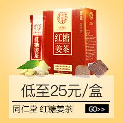 同仁堂红糖姜茶