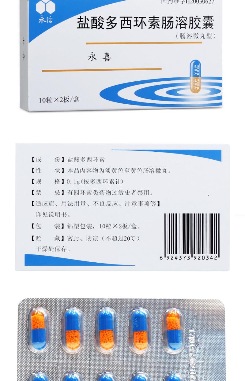 永喜 盐酸多西环素肠溶胶囊(永喜) 0.1g*10s*2板