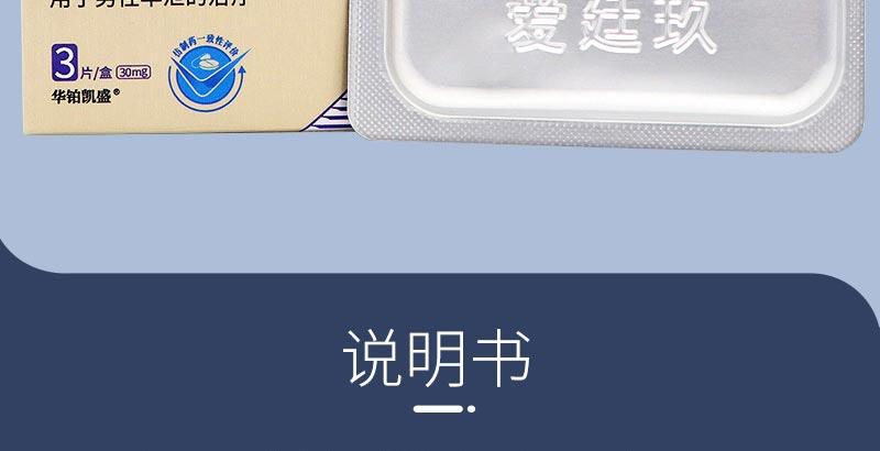 爱廷玖 盐酸达泊西汀片(爱廷玖) 30mg*3s 薄膜衣