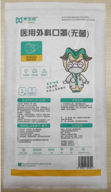 美宝利 医用外科口罩(无菌) 耳挂式 17.5cm*9.5cm*1只(紫色)