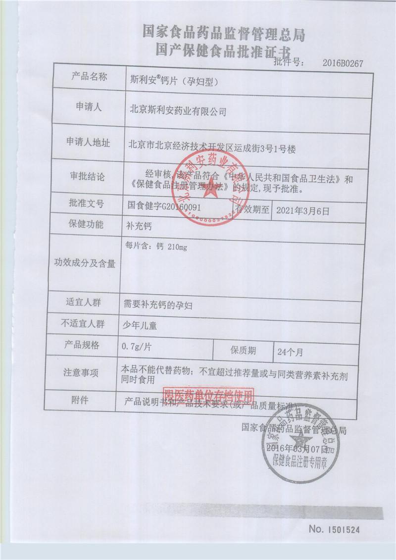 斯利安 斯利安R鈣片(孕婦型) 168g(0.7g*240s)