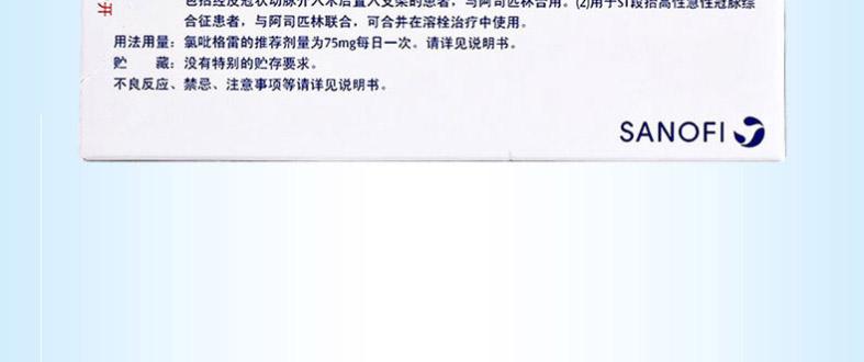 波立维 硫酸氢氯吡格雷片(波立维) 75mg*7s 薄膜衣