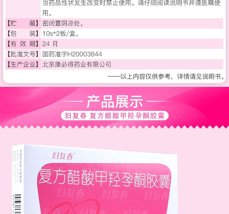妇复春 复方醋酸甲羟孕酮胶囊 10s*2板