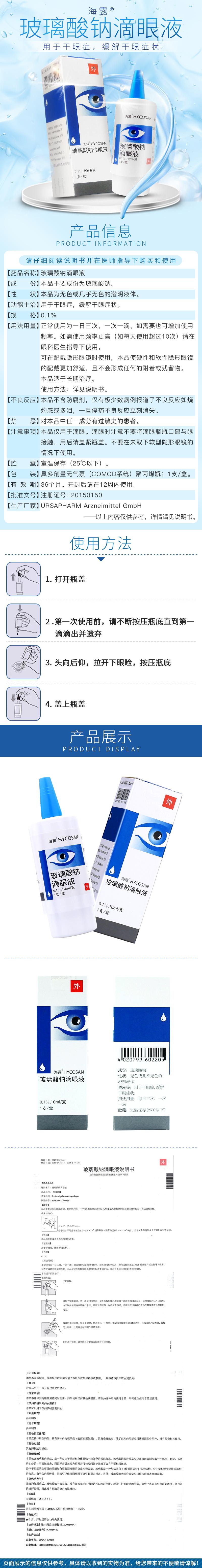 海露 玻璃酸钠滴眼液(HYCOSAN) 0.1% 10ml 德国原装进口 人工泪液 隐形眼镜 眼药水 治疗干眼症/眼干涩