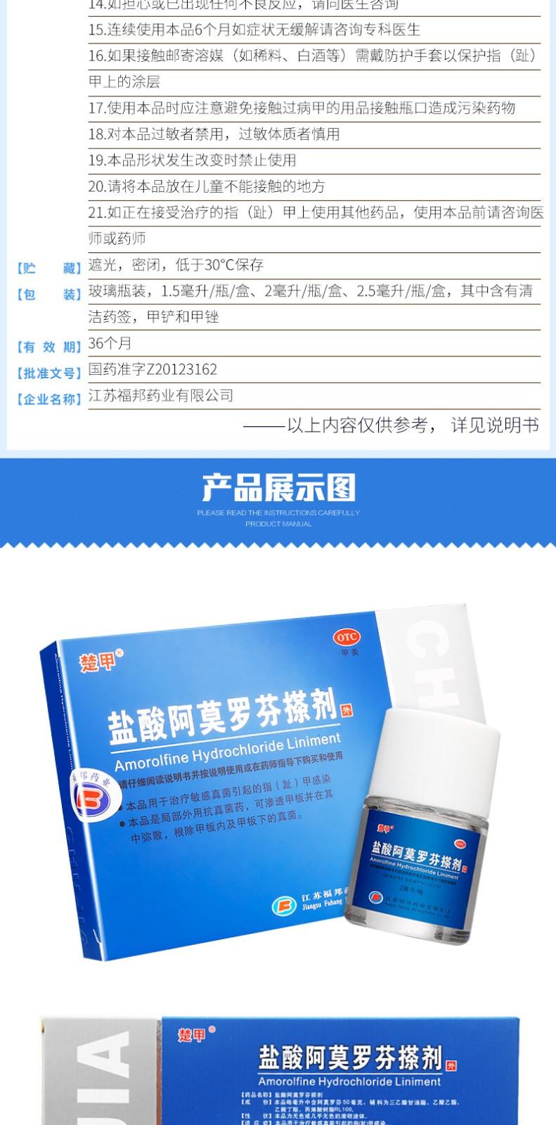 楚甲 盐酸阿莫罗芬搽剂(附甲铲/甲锉) 5% 2ml 敏感真菌引起的指(趾)甲感染