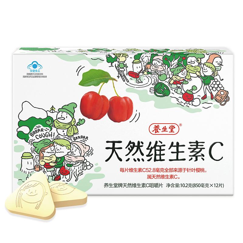 养生堂 养生堂牌天然维生素C咀嚼片 10.2g(850mg*6s*2板)